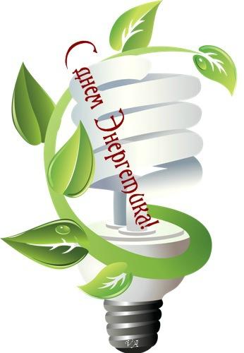 Открытки. С днем Энергетика! Энергосберегающая лампочка открытки фото рисунки картинки поздравления