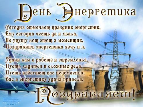 Поздравляем вас С Днем энергетика