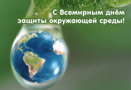 Всемирный день охраны окружающей среды! Поздравляю