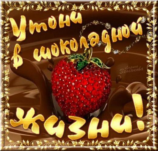 Всемирный день шоколада 11 июля. Утони в шоколадной жизни