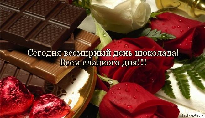 Открытки. С днем шоколада! Всем сладкого дня! открытки фото рисунки картинки поздравления