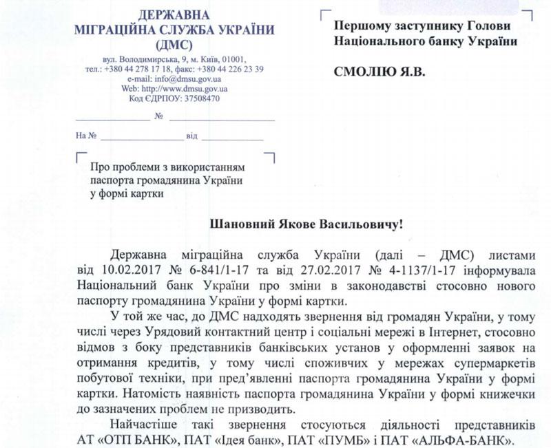 Гонтарева: НБУ потратит еще 30 млрд грн надокапитализацию «ПриватБанка»