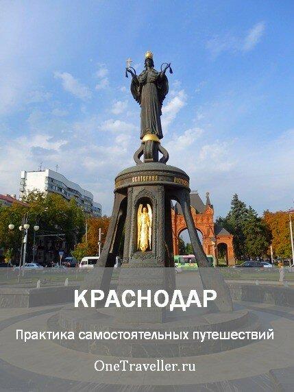 Краснодар. Краснодарский край