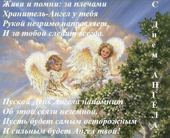 Поздравление с днем рождения мой ангел