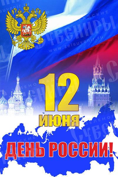 C днем россии открытки