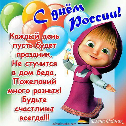 одной день россии поздравления картинки смешные так или иначе