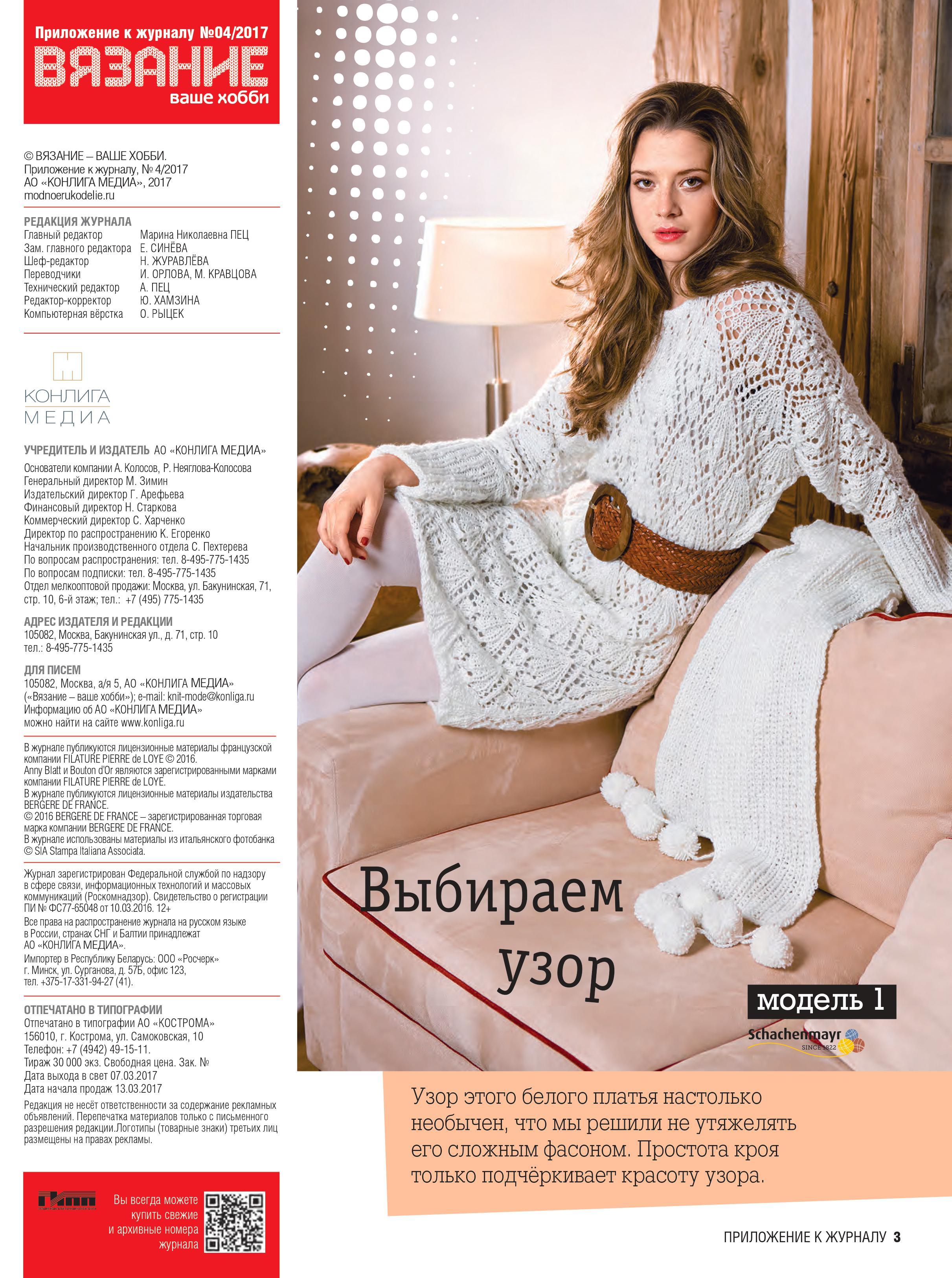 Дневники по вязанию на liveinternet ru
