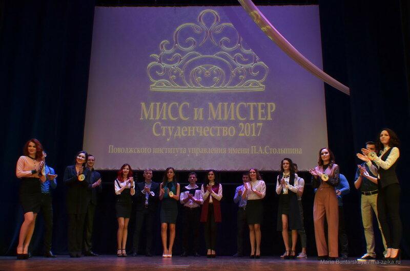 Мисс и мистер РАНХиГС, Саратов, 06 марта 2017 года