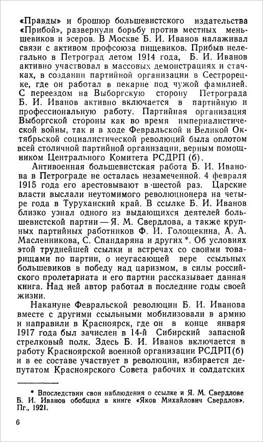 Иванов Б.И. Воспоминания рабочего большевика-1972-С006