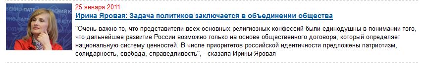 20110125-Ирина Яровая: Задача политиков заключается в объединении общества