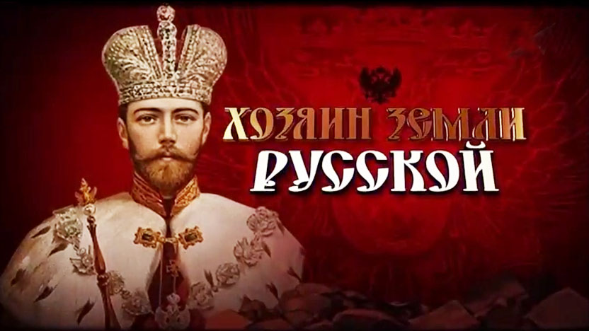 Хозяин земли русской (2017)