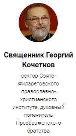 Священник Георгий Кочетков, ректор Свято-Филаретовского православно-христианского института, духовный попечитель Преображенского братства