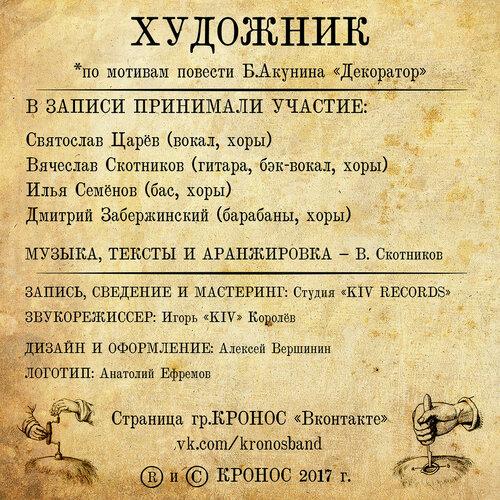 Обложка сингла Художник