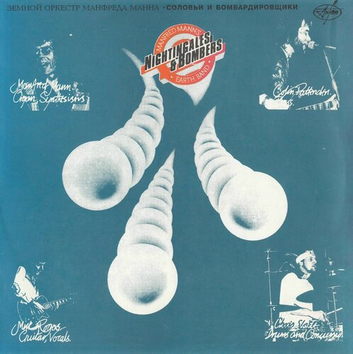 С90-32419-20 (П91-00219-20). Manfred Mann's Earth Band. Nightingales & Bombers