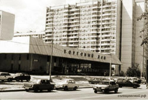 Торговый дом Столица на Солнцевском Спасибо @ somnambulaa#солнцево