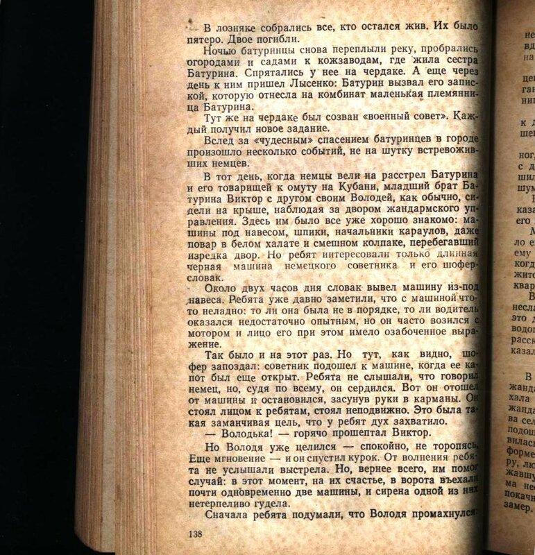 Пётр Игнатов Подполье Краснодара (139).jpg