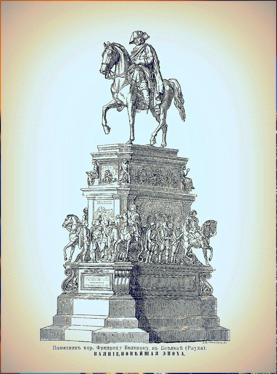 Памятник королю Фридриху Великому в Берлине ( Рауха). Ваяние. Новейшая эпоха (17 - 19 века) (3).jpg