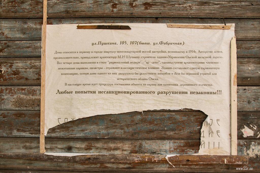 ПУШКИНА 105