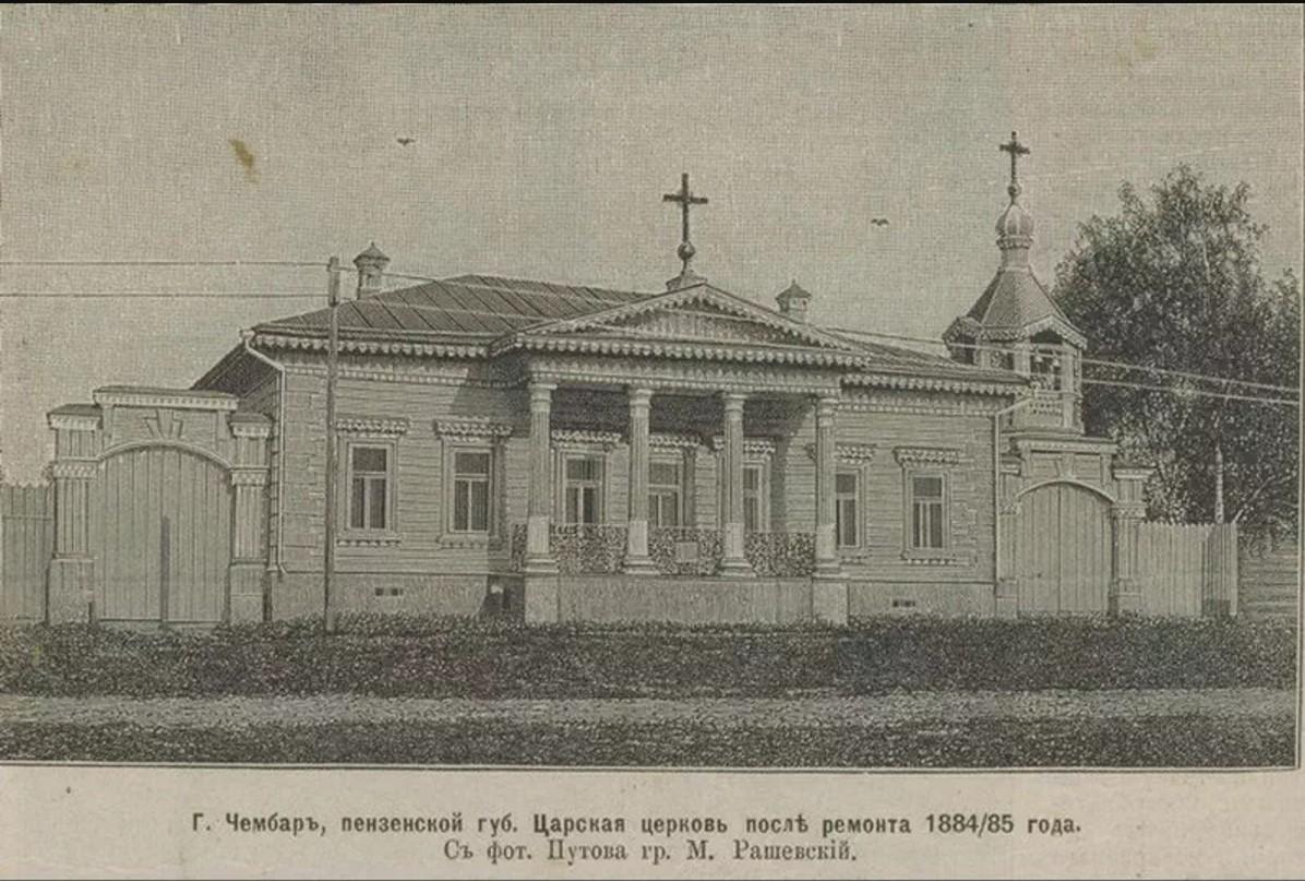 Церковь Рождества Пресвятой Богородицы при Чембарском уездном училище