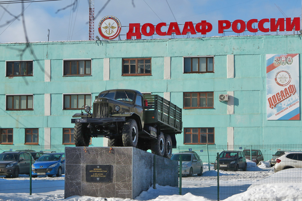 005  ЗИЛ-157 в Кирове.JPG