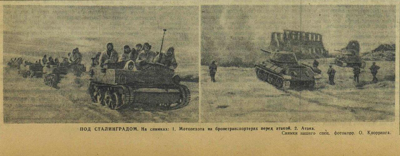 «Красная звезда», 5 января 1943 года, Сталинградская битва, сталинградская наука, битва за Сталинград
