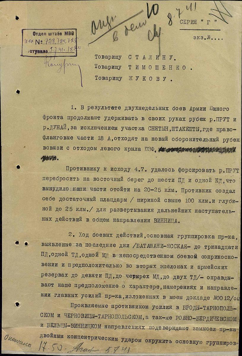 Южный фронт Боевые донесения 1941-15.jpg