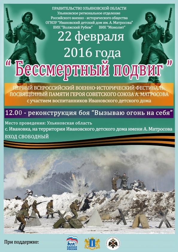 Памяти Александра Матросова: фестиваль «Бессмертный подвиг» в Ульяновкой области