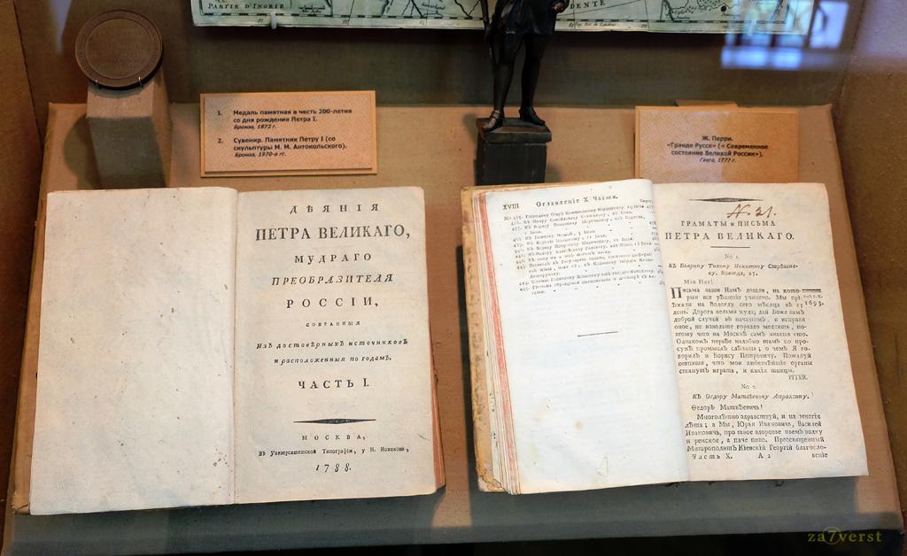 Домик Петра в Вологде, музей, книга