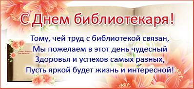 27 мая С днем библиотекаря! С праздником вас! Яркой и интересной жизни