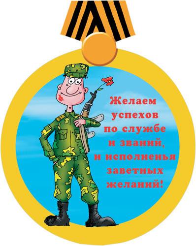Открытка. С Днем Пограничника! 28 мая! Медаль -пожелания открытки фото рисунки картинки поздравления