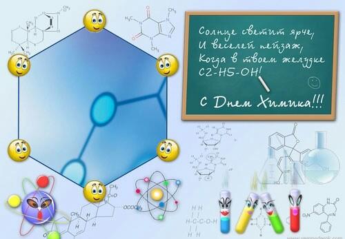 Открытка. 28 мая. С Днем Химика! Любимая формула