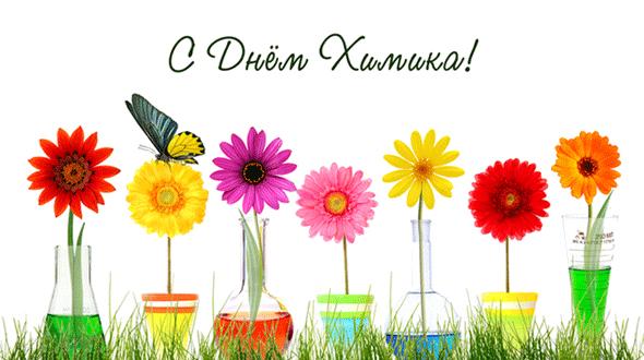 С Днем Химика! С вами цветут цветы! открытки фото рисунки картинки поздравления