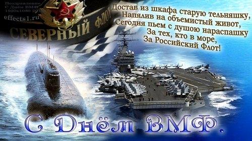 Открытка. Поздравляю с днем ВМФ! За тех, кто в море
