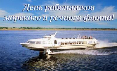 День работников речного флота
