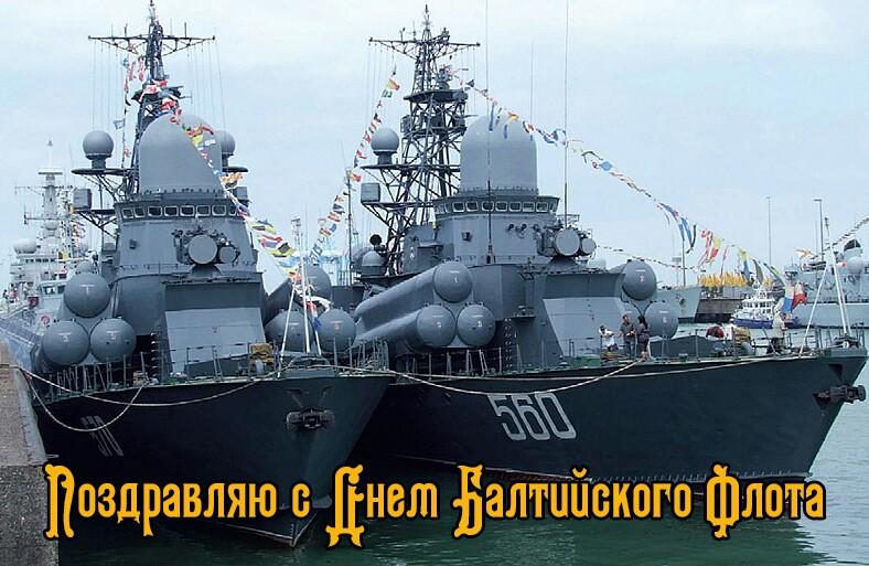 18 мая День Балтийского флота ВМФ России! Поздравляю!