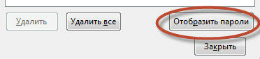 Как увидеть пароли браузеров, сохраненные в них?