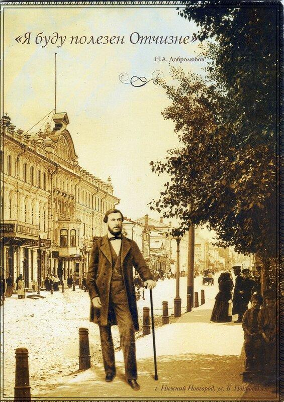 Государственный литературно-мемориальный музей Н.А. Добролюбова в Нижнем Новгороде