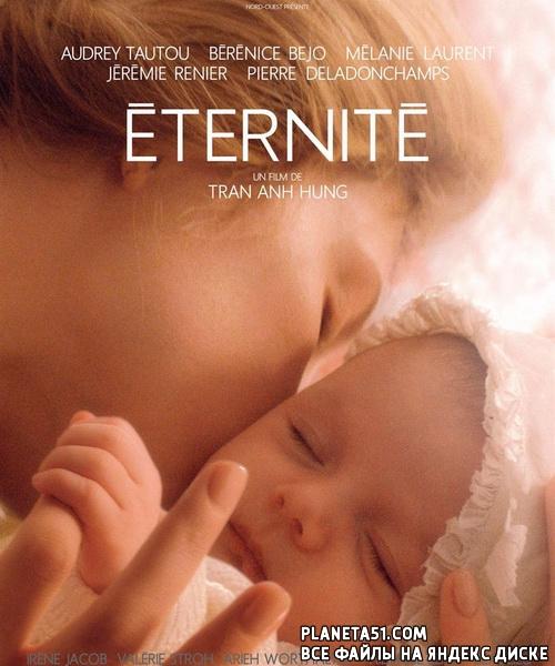 Вечность / Éternité (2016/WEB-DL/WEB-DLRip)