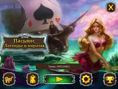 Пасьянс. Легенды о пиратах (все части)