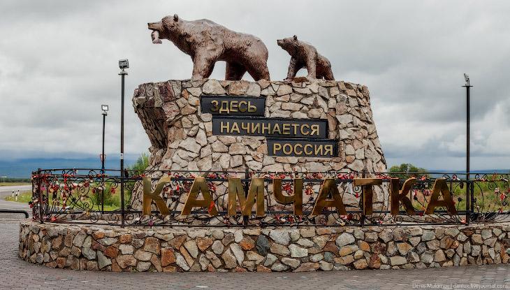 Фотографии и текст Дениса Мукимова   1. Самый первый кадр на Камчатке сделан сразу после вых
