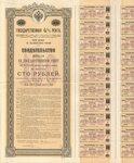 Свидетельство на 4 процентную государственную ренту. 1913 год. 100 рублей