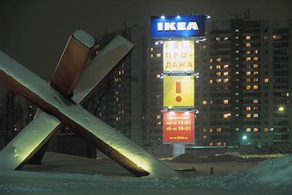 IKEA отказалась строить крупнейший торговый комплекс вподмосковных Мытищах