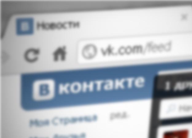 ВКонтакте начал демонстрировать юзерам записи, которые приглянулись их приятелям