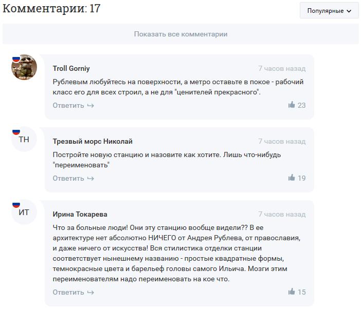 20170222_14-39-Собянина просят переименовать станцию метро «Площадь Ильича» в «Андрея Рублёва»-pic4