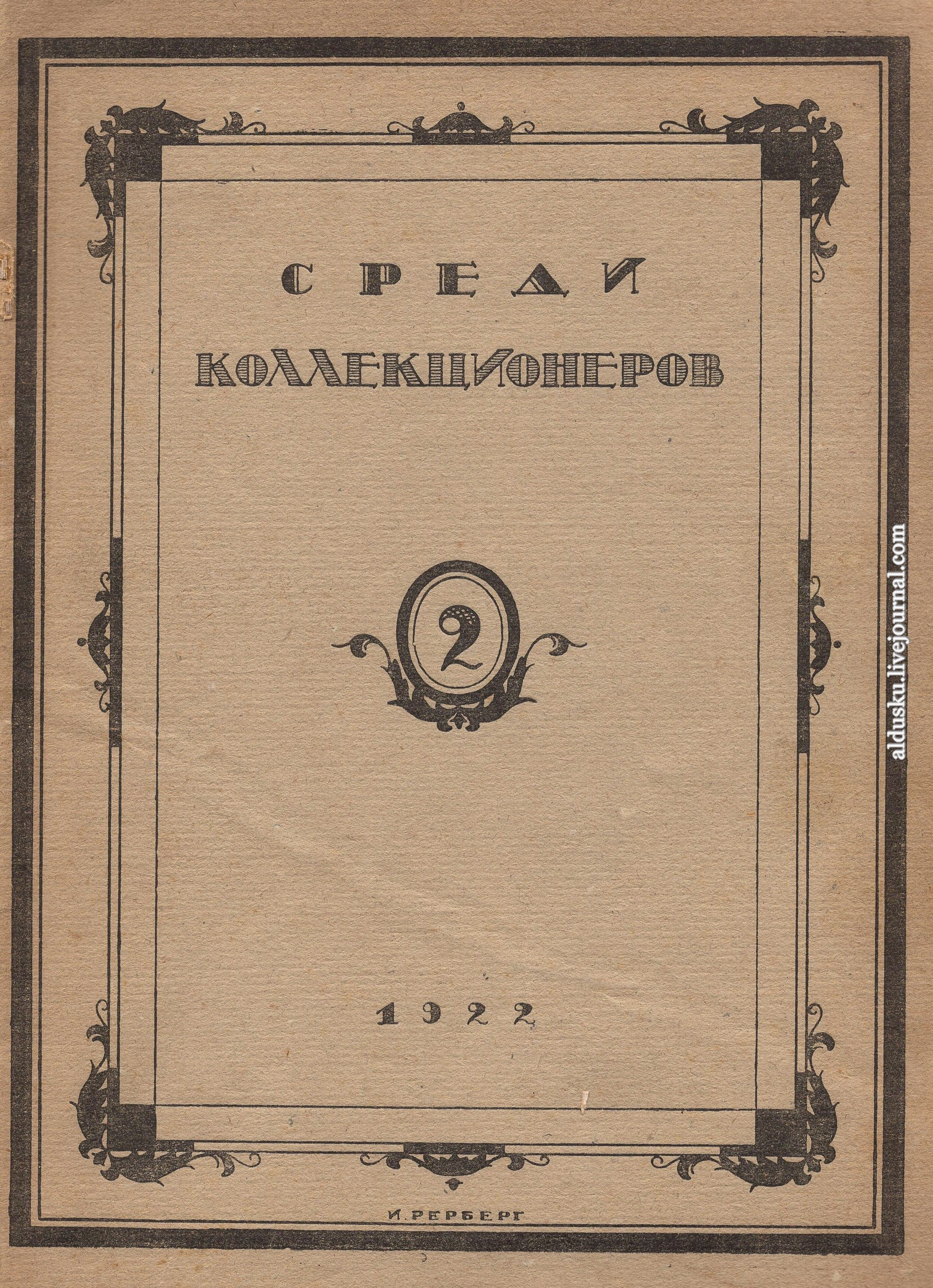 Среди коллеционеров 1922