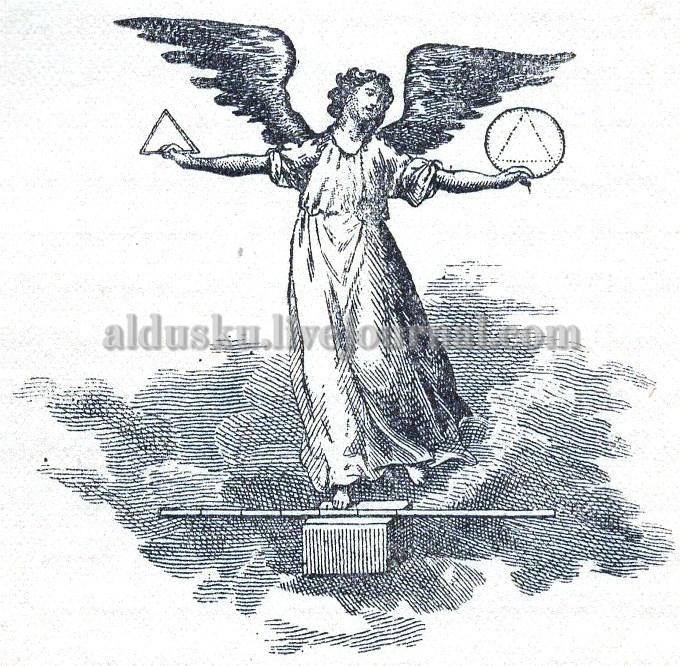 Ангел. Рис. на стр. 35