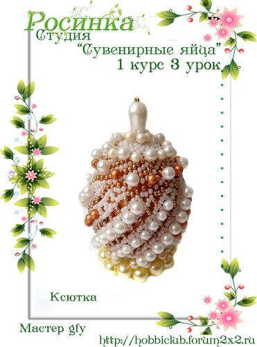 """Галерея работ студии """"Сувенирные яйца"""" 1 курс З урок. 0_1304d1_39dd1694_L"""