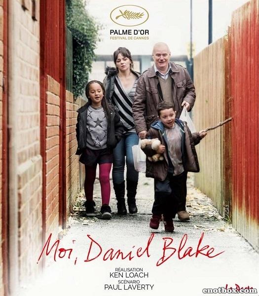 Я, Дэниел Блэйк / I, Daniel Blake (2016/WEB-DL/WEB-DLRip)