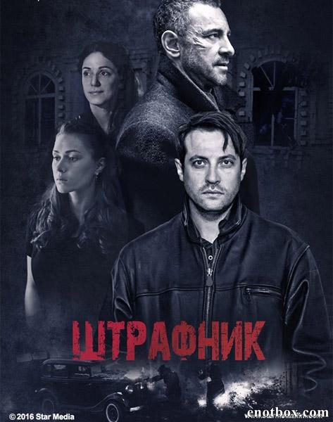 Штрафник (1-12 серии из 12) / 2016 / РУ / HDTVRip