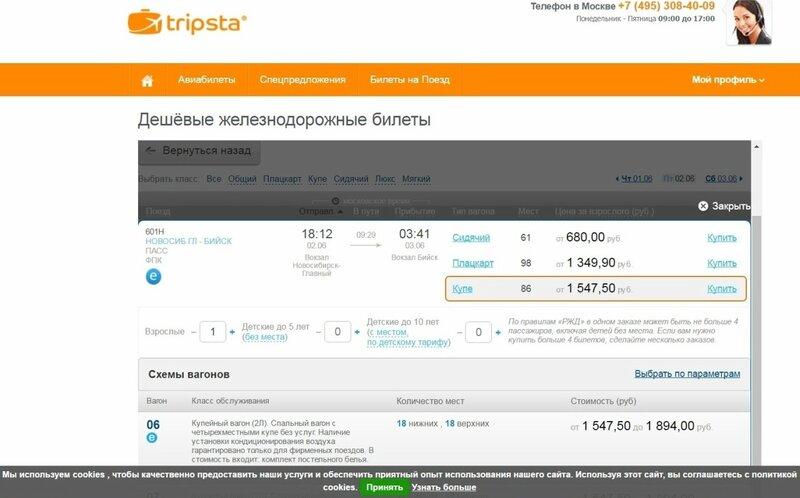 Продажа билетов на поезд